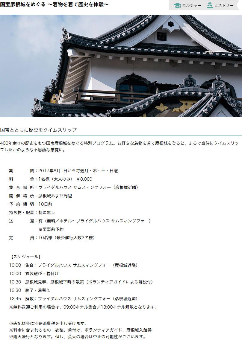 国宝彦根城をめぐる 〜着物を着て歴史を体験〜