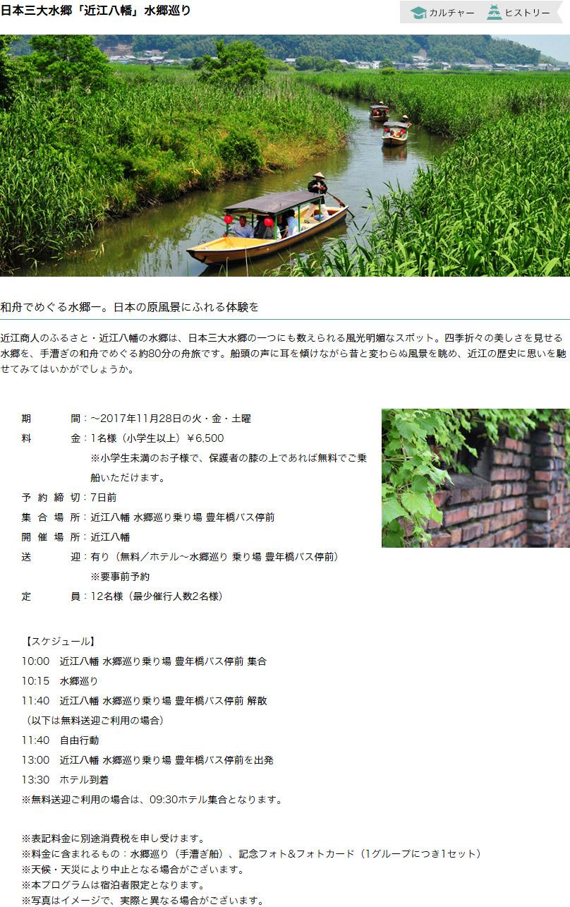 日本三大水郷「近江八幡」水郷巡り