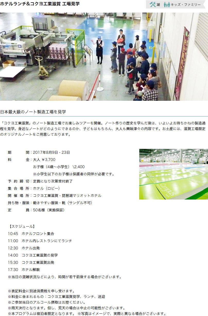 ホテルランチ&コクヨ工業滋賀 工場見学