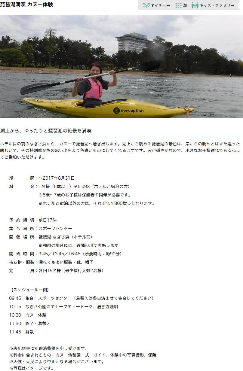 琵琶湖満喫 カヌー体験