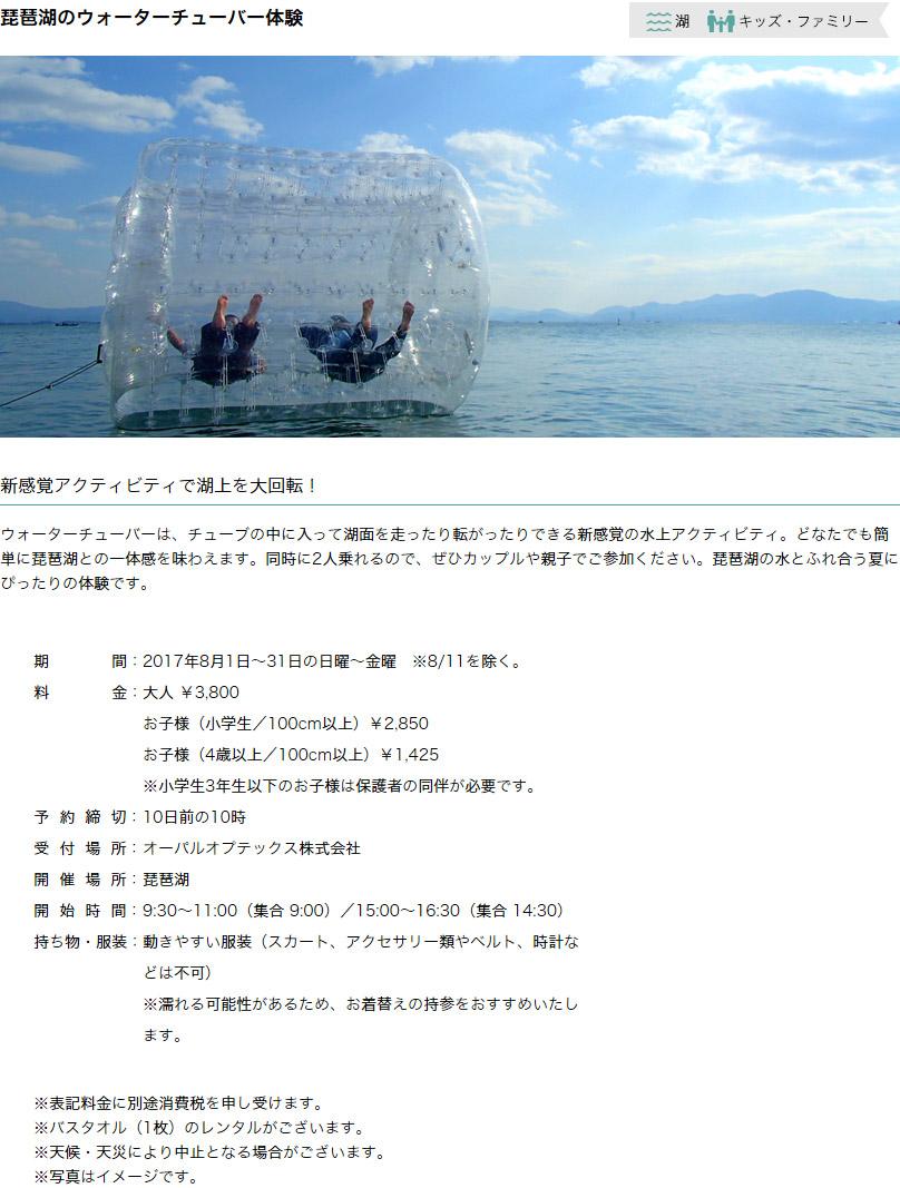 琵琶湖のウォーターチューバー体験