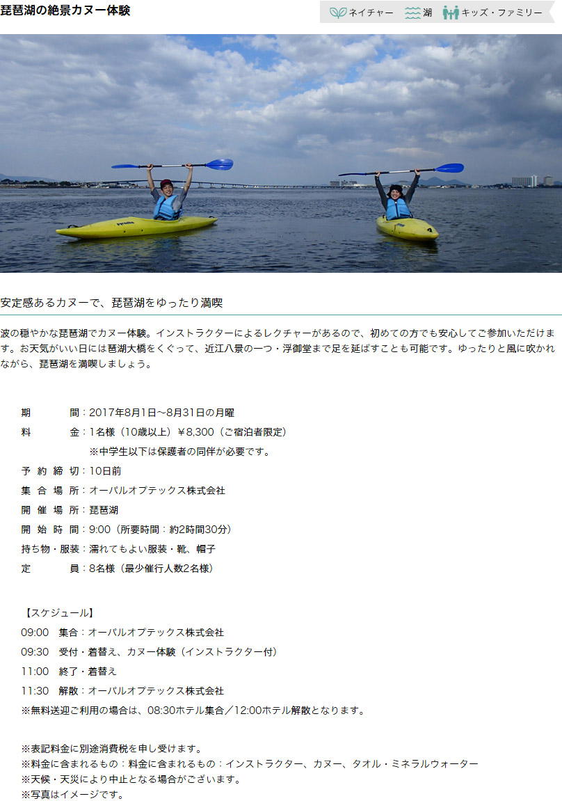 琵琶湖の絶景カヌー体験